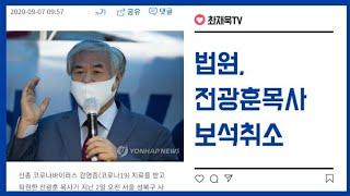 법원, 전광훈 목사 보석 취소 결정…석방 140일만에 …