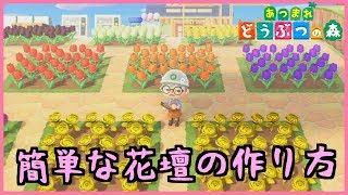 【あつ森】ただ花を植えるだけではダメ!簡単な花壇を作ってみよう!【あつまれどうぶつの森】