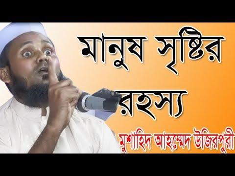 Ozirpuri,new waz2018,Maulana Mushahid Ahmed Ozipuri,Maulana Ujirpuri,Maulana Mushahid,jikir,