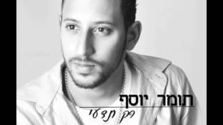 תומר יוסף - רק תדעי קריוקי