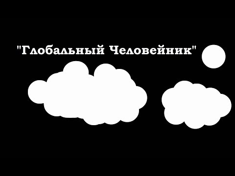 """""""Глобальный Человейник""""."""