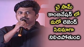 Siva Nirvana Superb Speech about Majili Movie @ Grand Success Meet || Samantha, Naga Chaitanya