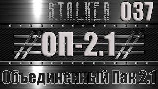 Сталкер ОП 2.1 - Объединенный Пак 2.1 Прохождение 037 СЮРПРИЗ В ЛАБОРАТОРИИ Х-16