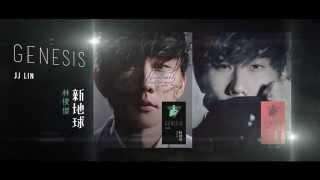 林俊傑 JJ Lin - 新地球Genesis 全專輯串燒試聽版Full Album Highlight thumbnail