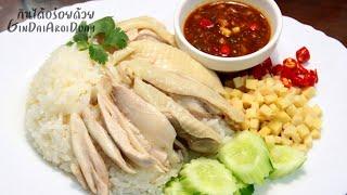 สูตรและวิธีทำข้าวมันไก่ สูตรน้ำจิ้มจากร้านดัง หุงข้าวมันไก่ในกระทะ ทำขายได้ l กินได้อร่อยด้วย