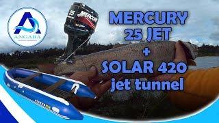 Солар 420 Jet tunnel