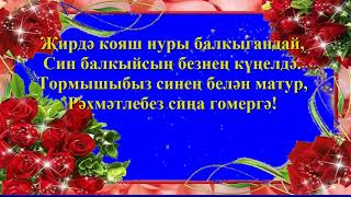 Кадерле Әниебез, без сине туган көнең белән / Поздравления маме на татарском в стихах