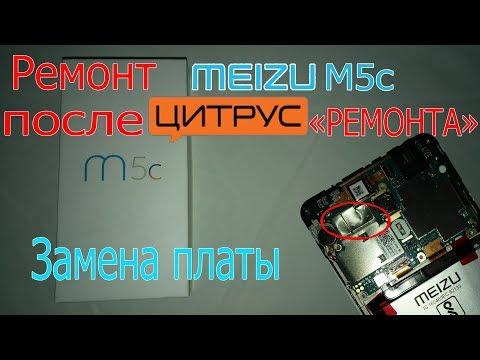 """Ремонт Meizu M5c после Цитрус ремонта по """"гарантии"""""""