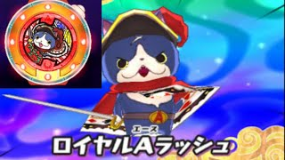 List Video 妖怪ウォッチ3フユニャンエース Download Mp3 Lossless