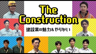The Construction「建設業の魅力&やりがい」