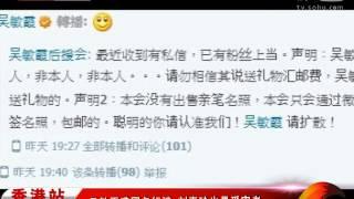 《娱乐资讯》吴敏霞遭冒名行骗 刘嘉玲也是受害者