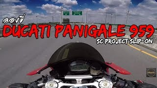 panigale959