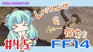 [LIVE] 【FF14】ぴま、ヒカセンになるってよ#4.5【1/16配信】