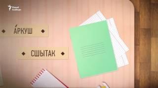 Пісьмовыя прылады па-беларуску   Письменные принадлежности по-беларуски