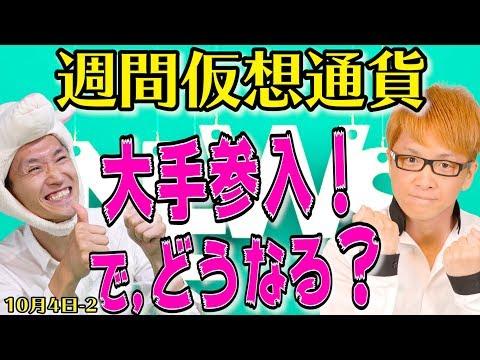 【朗報】ビットコインで資産2000兆円を超える日本人が出る