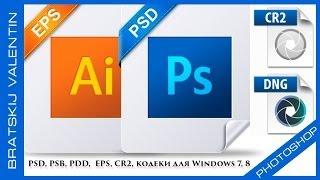 pSD, PSB, PDD, EPS, CR2, кодеки для Windows 7, 8. 10
