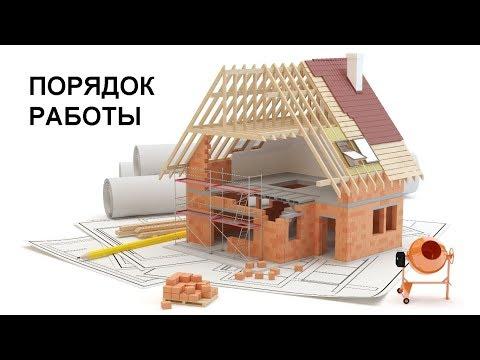 Порядок работы в программе DefSmeta при строительстве дома или ремонте квартиры.