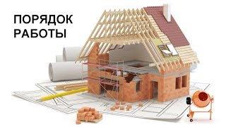 Смета на строительство дома или на ремонт квартиры. Порядок работы в программе DefSmeta.