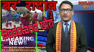 Bodoland Khourang || बर' रादाब || Bodoland News Live || Bodoland News Today || with Ramen Baro