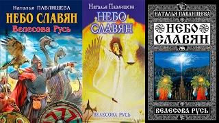 Книга Небо славян Велесова Русь - Наталья Павлищева