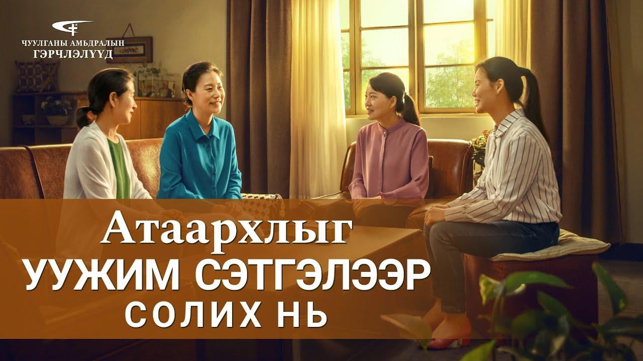 """Христэд итгэгчдийн туршлагын тухай гэрчлэл """"Атаархлыг уужим сэтгэлээр солих нь"""" (Mонгол хэлээр)"""