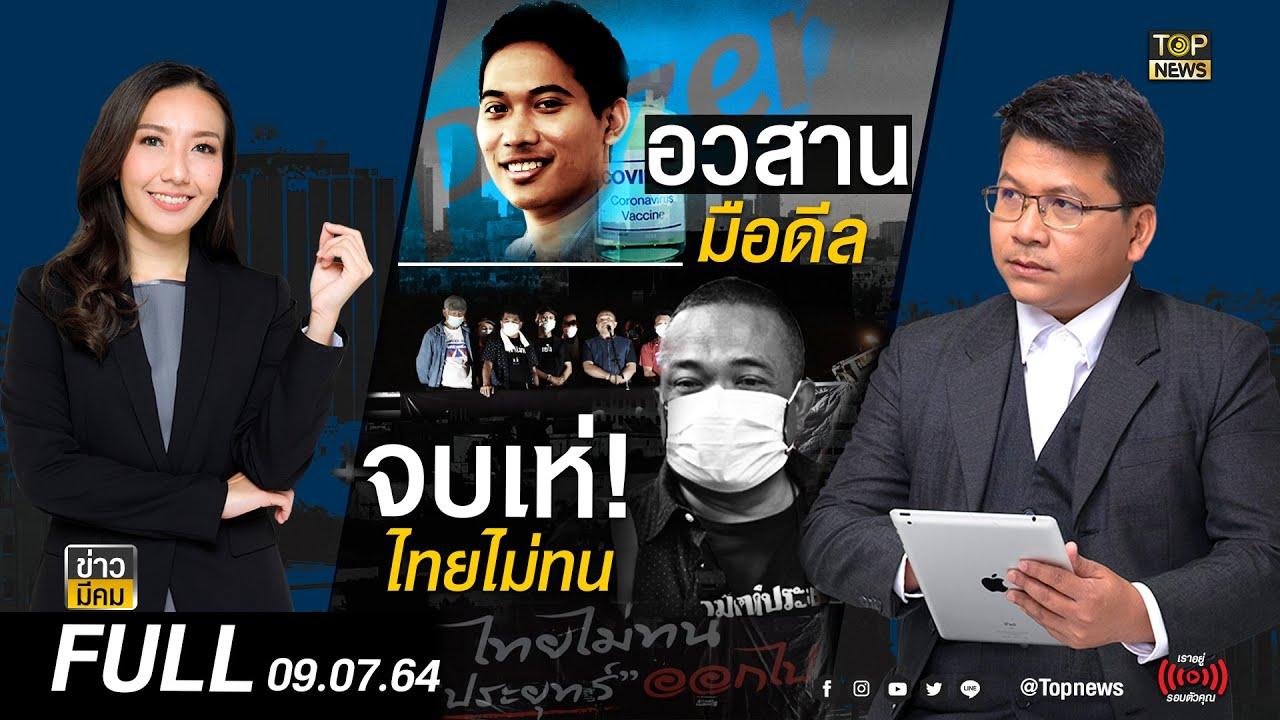 ข่าวมีคม | 9 ก.ค. 64 | FULL | TOP NEWS