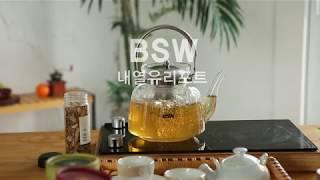 BSW 내열유리포트