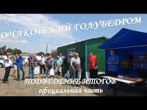 Очаковский голубедром. Подведение итогов 2019. Официальная часть