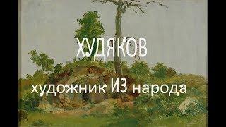 ХУДЯКОВ художник из НАРОДА * Muzeum Rondizm TV