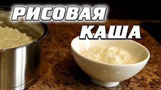 Как сварить полезную рисовую кашу на молоке?(Сегодня ты узнаешь как сварить полезную рисовую кашу на молоке. Этот рецепт отлично подойдет для плотного..., 2016-04-18T14:00:04.000Z)