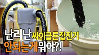 【Ep.151】 2탄! 난리난 싸이클론 집진기 DIY프…