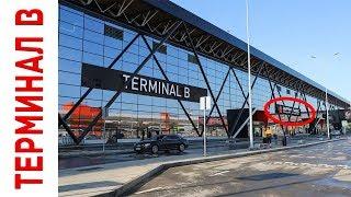 У Шереметьєво відкрився термінал B. Мене пустили навіть у багажне відділення.