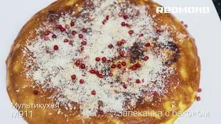 """Рецепт """"Сытная запеканка с макаронами и беконом"""" в Мультикухне REDMOND RMK-M911"""