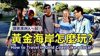 How to travel in Gold Coast like a local?