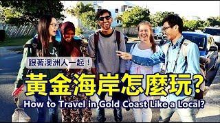 澳洲人怎麼玩黃金海岸?亞洲超市有什麼?