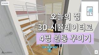 4평 원룸 꾸미기 | 오늘의집 3D 가구 시뮬레이터