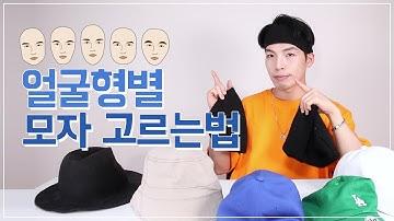 얼굴형별 모자 고르는 방법 (feat. 각진얼굴형, 계란형,역삼각형, 긴 얼굴형)