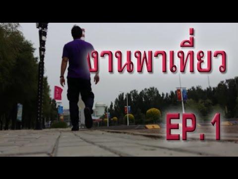 งานพาเที่ยว EP.1 GuangZhou Mongolia by Ongkung
