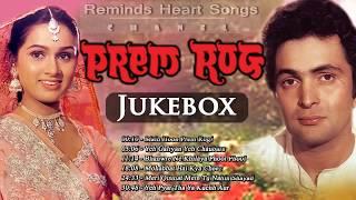 All Songs of Prem Rog 1982   Full Alnum   90's Evergreen   Rishi Kapoor   Padmini Kolhapure