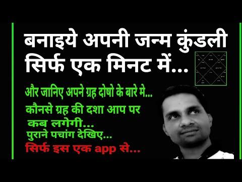 kundali match making hindi online