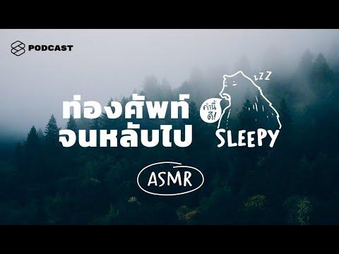 ASMR ท่องศัพท์จนหลับไป 100 คำ อังกฤษ-ไทย แบบคล้องจอง (Rainforest v.) | คำนี้ดี SLEEPY EP.1B