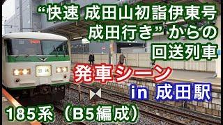 185系(B5編成) 回送列車として成田駅を発車する 2019/01/08