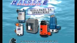 Насосное оборудование(, 2011-03-14T14:39:50.000Z)