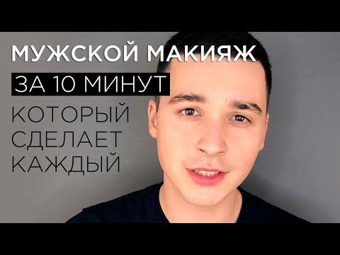 МУЖСКОЙ МАКИЯЖ за 10 минут | Men's makeup