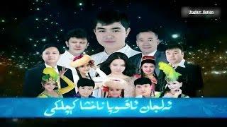 Elijan Aksopa Concert | Muhebbet Sorap | Uyghur Nahxa | Uyghur | Part 1