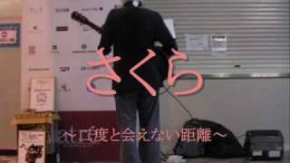 『さくら ~二度と会えない距離~』 作詞・作曲:まひる(2010/4/15) 未...