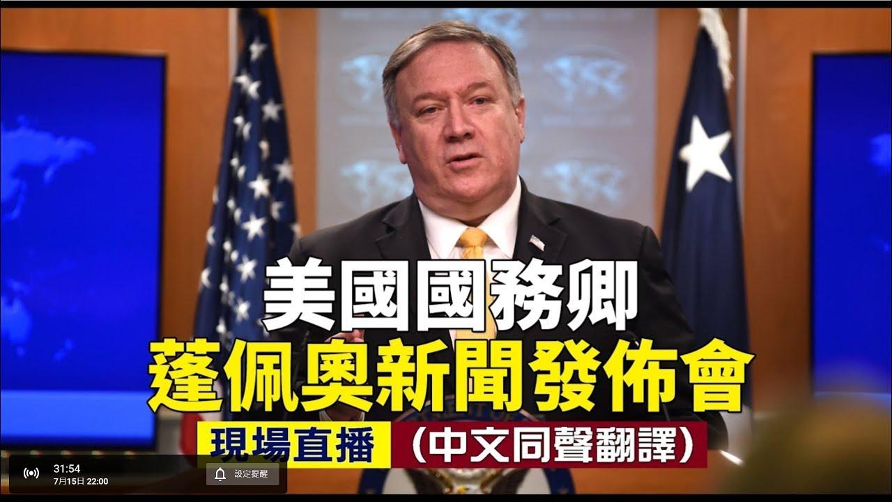 【香港直播20200715】美國國務卿蓬佩奧新聞發佈會   #香港大紀元新唐人聯合新聞頻道即時串流 - YouTube