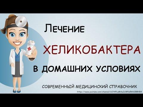 Хеликобактер пилори: в чем опасность бактерии и как ее лечить?