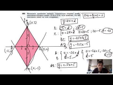 №980. Напишите уравнения прямых, содержащих стороны ромба, диагонали которого равны 10 см и 4 см,