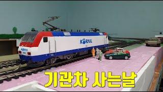 기관차 쇼핑하는 날 / 철도모형 Railroad mod…
